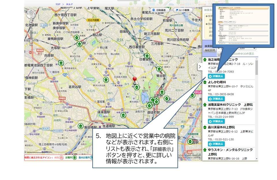 地図上に近くで営業中の病院などが表示されます。右側にリストも表示され[詳細表示]ボタンを押すと、更に詳しい情報が表示されます。